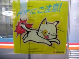 Chat métro Tokyo